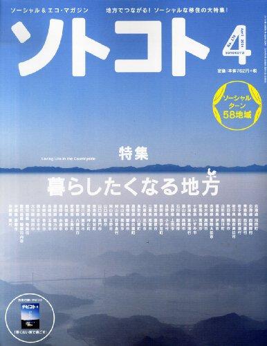 SOTOKOTO (ソトコト) 2014年 04月号 [雑誌]の詳細を見る