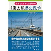 東武東上線歴史散歩 (史跡をたずねて各駅停車シリーズ)