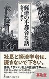 経済の不都合な話 日経プレミアシリーズ