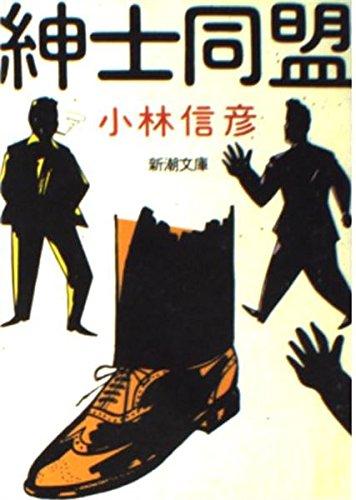 紳士同盟 (新潮文庫)の詳細を見る