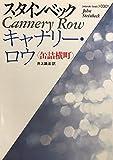 キャナリー・ロウ―缶詰横町 (福武文庫)