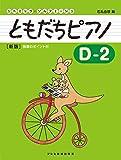 リトミック・ソルフェージュ ともだちピアノ D-2 [新版]
