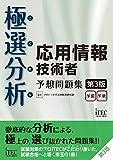 極選分析 応用情報技術者 予想問題集 第3版 (予想問題シリーズ)