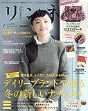 宝島社 リンネル 2016年 01 月号 [雑誌]の画像