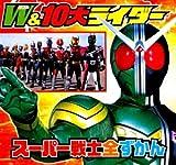 W&10大ライダー スーパー戦士全ずかん (ピギー・ファミリー・シリーズ)