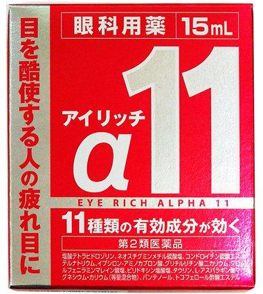(医薬品画像)アイリッチα11