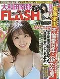 FLASH (フラッシュ) 2020年 5/26 号 [雑誌]