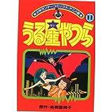 うる星やつら(アニメ版) 11 (少年サンデーコミックス)