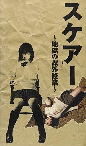 スケアー(SCARE) [VHS]