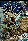 鉄鍋のジャン 2 (MFコミックス)