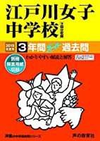 113江戸川女子中学校 2019年度用 3年間スーパー過去問 (声教の中学過去問シリーズ)