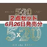2点セット 6月26日発売予約分 嵐 5×20 All the BEST!! 1999-2019 初回限定盤1(4CD+1DVD-A)+初回限定盤2(4CD+1DVD-B) アルバム 限定版 AC31