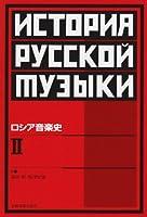 ロシア音楽史(2)