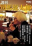 週刊 司馬遼太郎 IV (週刊朝日MOOK)