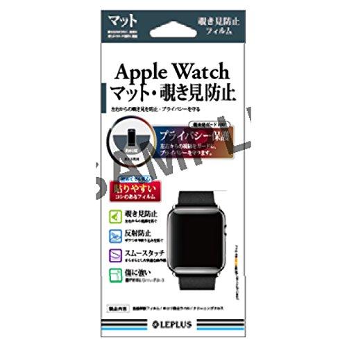 【LP-AW38FLMSPC】Apple Watch 38mm対応 保護フィルム マット・覗き見防止