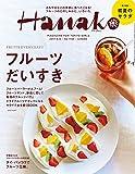 Hanako (ハナコ) 2017年 6月8日号 No.1134[フルーツだいすき。] 画像