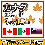 カナダ SIM カード アクティベーション不要