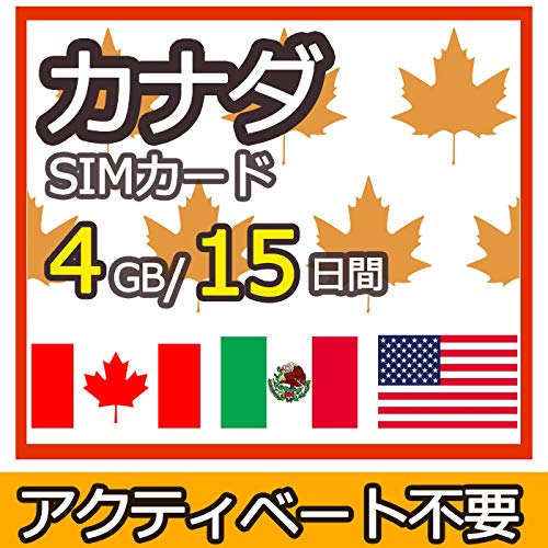 カナダ SIM カード 4G LTE 高速 定額 データ 通信 Canada トロント バンクーバー 北米 アクティベーション不要 (4GB/15日(データのみ、米州多国))