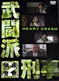 武闘派刑事2 HEART CRASH [DVD]