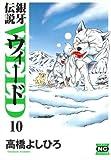 銀牙伝説ウィード 10 (ニチブンコミック文庫 TY 10)