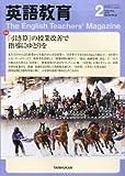 英語教育 2014年 02月号 [雑誌]