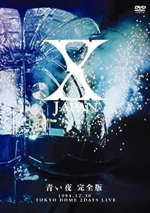 X-JAPAN 青い夜 完全版 [DVD]