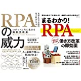 RPAの威力+まるわかり!RPA 2冊セット