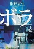 メタボラ(下) (朝日文庫)