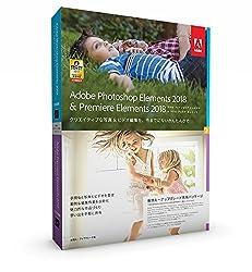 Adobe Photoshop Elements 2018 & Adobe Premiere Elements 2018 乗換え・アップグレード版