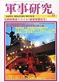 軍事研究 2012年 06月号 [雑誌]