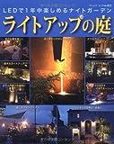 ライトアップの庭—LEDで1年中楽しめるナイトガーデン (ブティック・ムック No. 821)