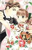 マリアの城 2 (マーガレットコミックス)