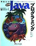 やさしいJavaプログラミング