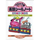 ブロック体英語シールノート―はる・かく・きる (じぶんでつくるスクラップブック)
