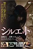 シルエット [DVD]