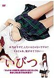 いびつ [DVD]