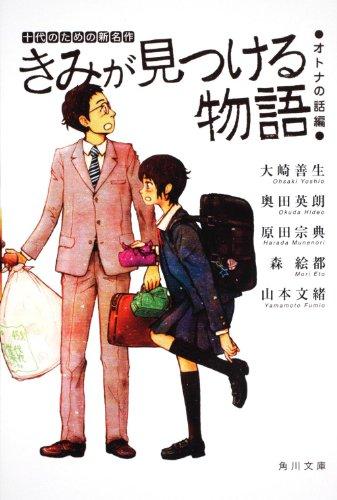 きみが見つける物語  十代のための新名作 オトナの話編 (角川文庫)の詳細を見る