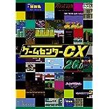 ゲームセンターCX 26.0 [レンタル落ち]