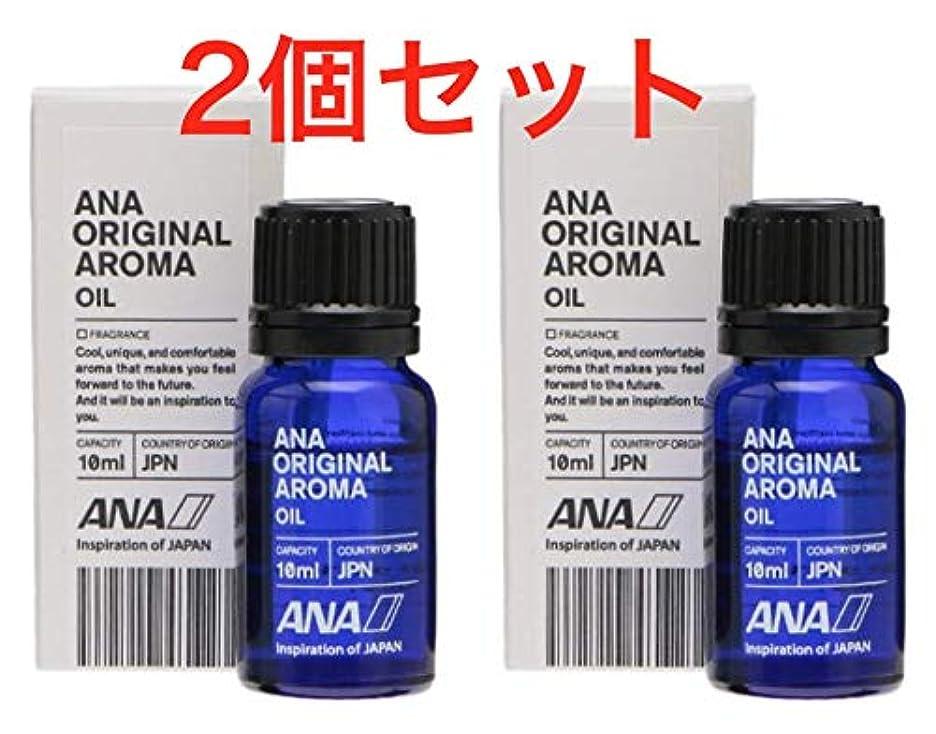 ANA オリジナル アロマオイル 10mL(2個セットパッケージ)