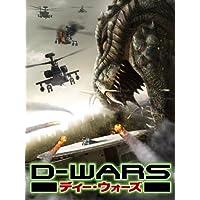 D-Wars ディー・ウォーズ (字幕版)