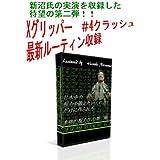 握力の鍛え方のみを収録した 伝説的握力強化DVDの待望の続編! THE GRIPPER TRAINING DVD Vol.2