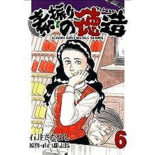 素振りの徳造 6巻 (石井さだよしゴルフ漫画シリーズ)