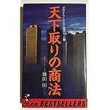 天下取りの商法―ゼロから1000億円へ (ベストセラーシリーズ〈ワニの本〉)