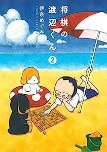将棋の渡辺くん 2巻 表紙画像