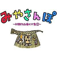 みやさんぽ: ~初期作品横4コマ集②~