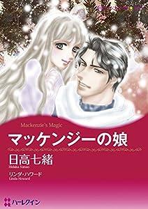 ハダカのロマンス テーマセット vol.1 (ハーレクインコミックス)