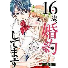 16歳、婚約してます 分冊版(1) ~俺様・フィアンセ~ (別冊フレンドコミックス)