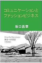 コミュニケーションとファッションビジネス ジャパンファッション再生への提言 Kindle版