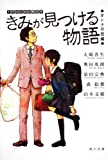 きみが見つける物語  十代のための新名作 オトナの話編 (角川文庫)