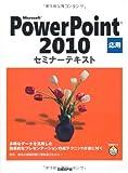 MICROSOFT POWER POINT 2010 応用 セミナーテキスト (セミナーテキストシリーズ)